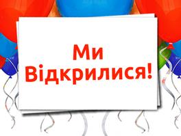 Відкриття інтернет-магазину  електротоварів