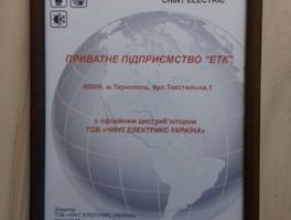 """Офіційні дистриб'ютори ТОВ """"ЧИНТ ЕЛЕКТРИКС УКРАЇНА"""""""