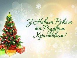 Сердечно вітаємо Вас з Новим роком та Різдвом Христовим!